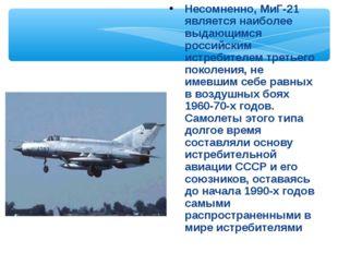 Лучший самолет своего времени Легендарный МиГ-21 Несомненно, МиГ-21 является