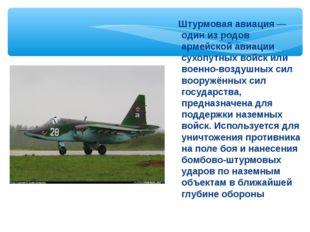 Штурмовики ВВС РФ Штурмовая авиация— один из родов армейской авиации сухопут