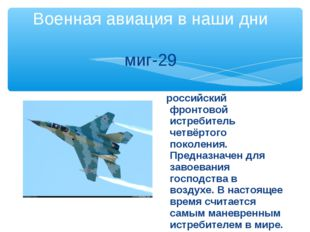Военная авиация в наши дни миг-29  российский фронтовой истребитель четвёрто