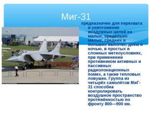 Миг-31 предназначен для перехвата и уничтожения воздушных целей на малых, пре