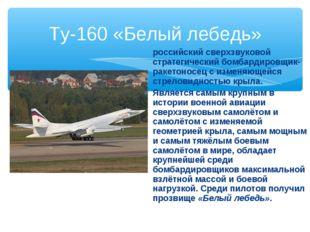 Ту-160 «Белый лебедь» российский сверхзвуковой стратегический бомбардировщик-
