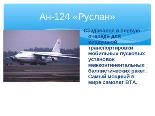 Ан-124 «Руслан» Создавался в первую очередь для воздушной транспортировки моб