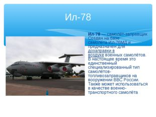Ил-78 Ил-78—самолёт-заправщик Создан на базе самолётаИл-76МД и предназначе
