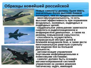 Образцы новейшей российской авиатехники Новые самолеты должны были иметь знач