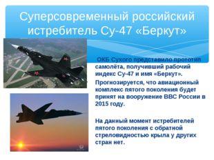 ОКБ Сухого представило прототип самолёта, получивший рабочий индекс Су-47 и