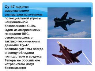 Су-47 видится американскими экспертами источником потенциальной угрозы национ