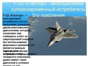 F-22 «Раптор» - многоцелевой суперсовременный истребитель 5го поколения F-22
