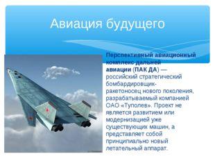 Перспективный авиационный комплекс дальней авиации(ПАК ДА)— российскийстра