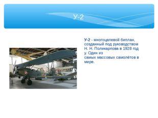 У-2- многоцелевойбиплан, созданный под руководством Н.Н.Поликарповав192