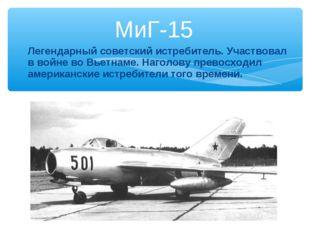 Легендарный советский истребитель. Участвовал в войне во Вьетнаме. Наголову п