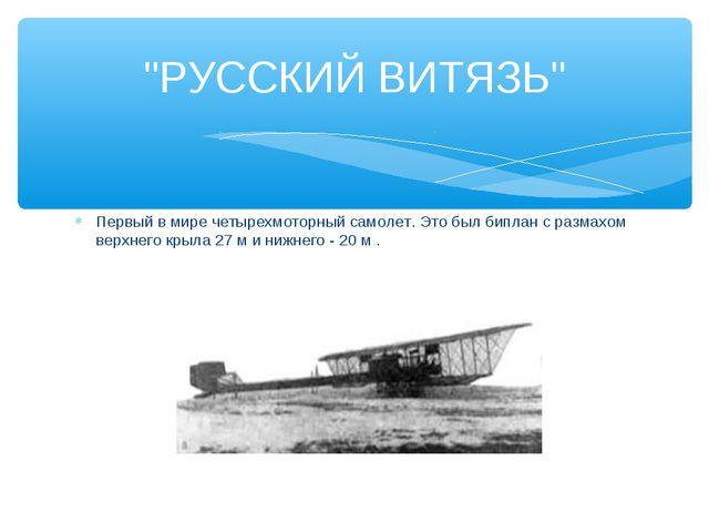 Первый в мире четырехмоторный самолет. Это был биплан с размахом верхнего кры...