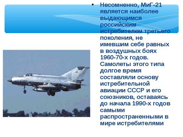 Лучший самолет своего времени Легендарный МиГ-21 Несомненно, МиГ-21 является...