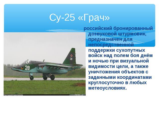 Су-25 «Грач» российский бронированный дозвуковой штурмовик, предназначен для...