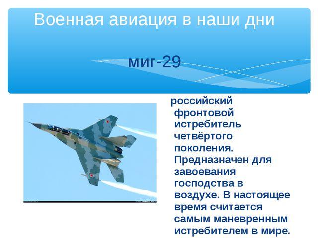 Военная авиация в наши дни миг-29  российский фронтовой истребитель четвёрто...