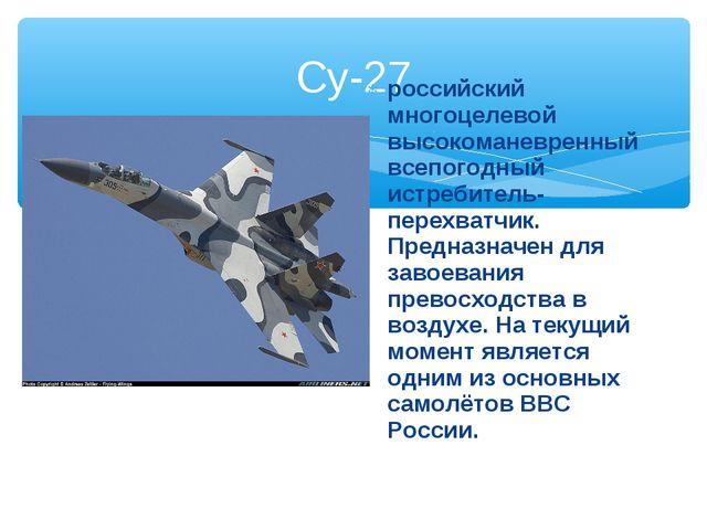Су-27 российский многоцелевой высокоманевренный всепогодный истребитель-перех...