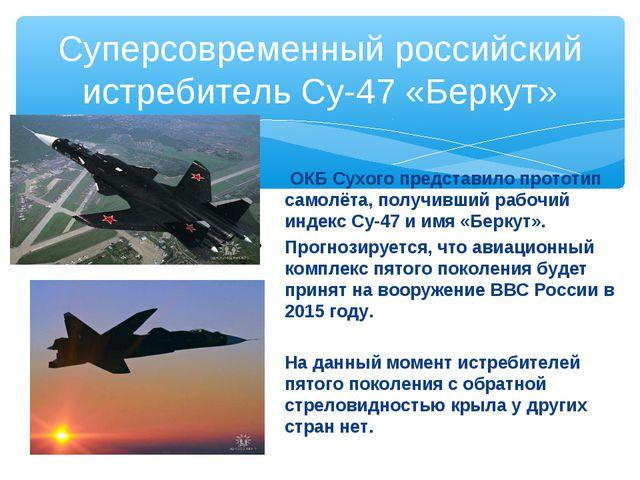 ОКБ Сухого представило прототип самолёта, получивший рабочий индекс Су-47 и...