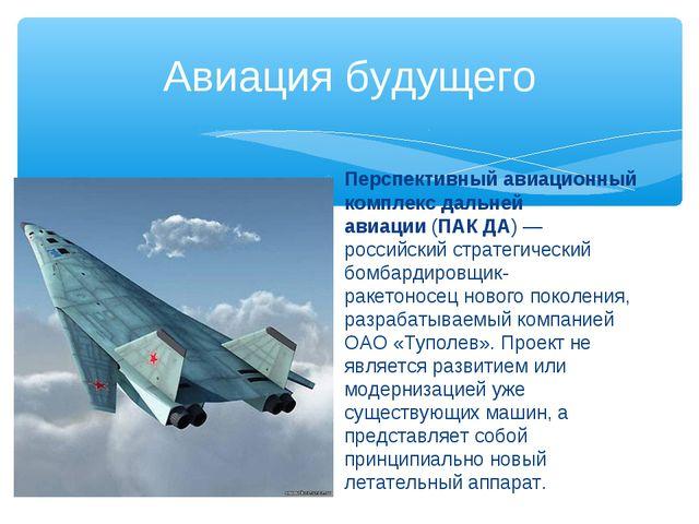 Перспективный авиационный комплекс дальней авиации(ПАК ДА)— российскийстра...