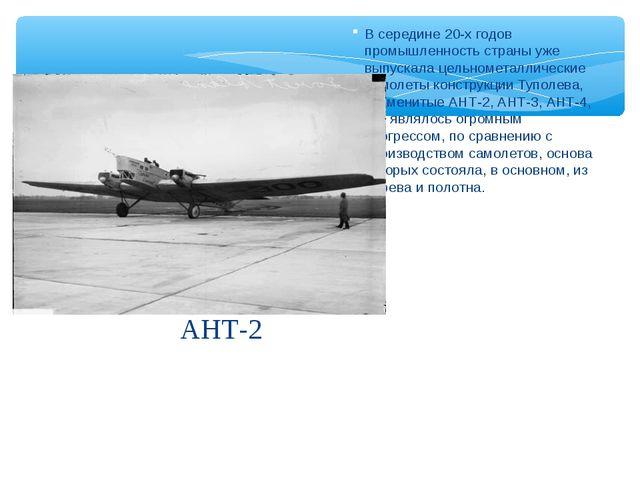 АНТ-2 В середине 20-х годов промышленность страны уже выпускала цельнометалли...