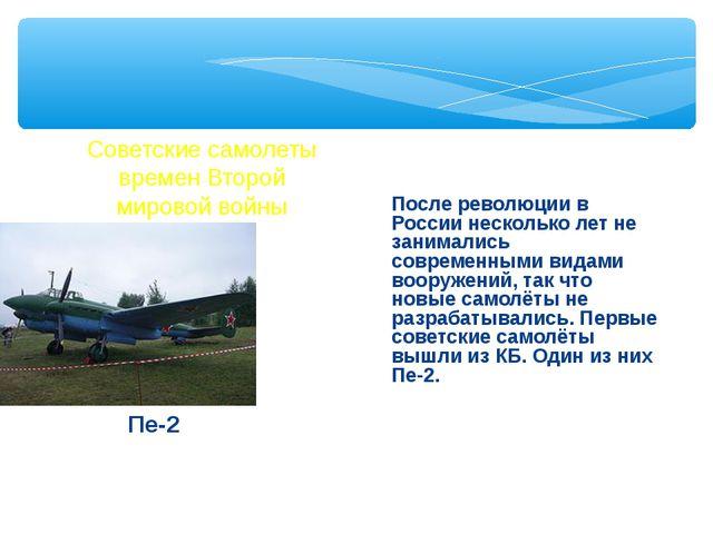 Пе-2 Советские самолеты времен Второй мировой войны После революции в России...