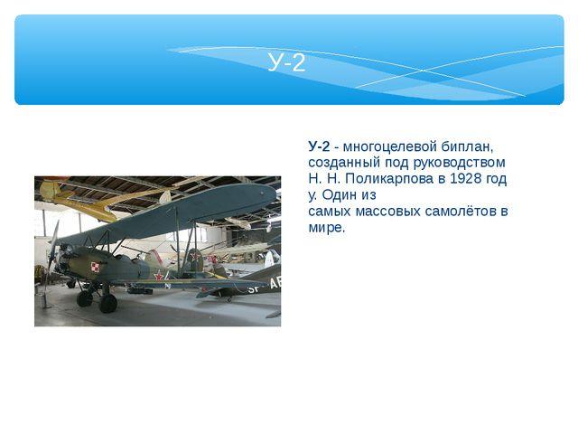 У-2- многоцелевойбиплан, созданный под руководством Н.Н.Поликарповав192...