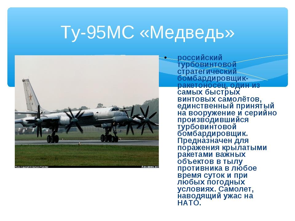 Ту-95МС «Медведь» российский турбовинтовой стратегический бомбардировщик-раке...