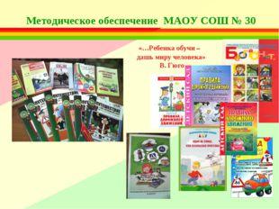 Методическое обеспечение МАОУ СОШ № 30 «…Ребенка обучи – дашь миру человека»