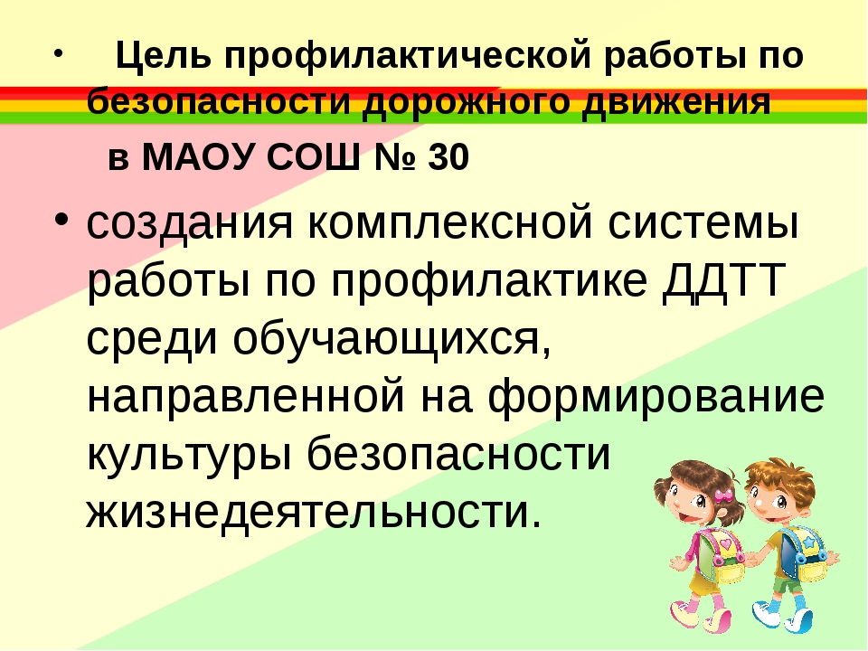 Цель профилактической работы по безопасности дорожного движения в МАОУ СОШ №...