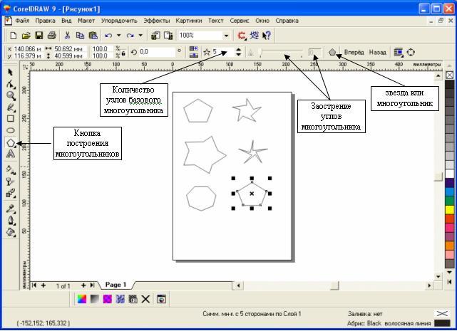 http://khpi-iip.mipk.kharkiv.edu/library/graph/lab/1/img/01_07.jpg