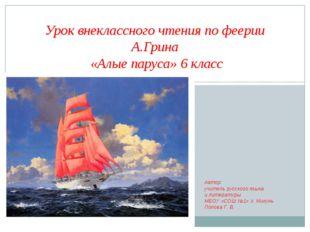 Урок внеклассного чтения по феерии А.Грина «Алые паруса» 6 класс Автор: учите
