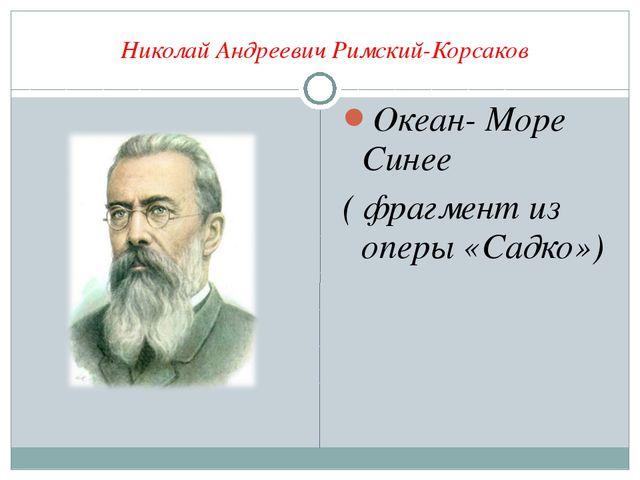 Николай Андреевич Римский-Корсаков Океан- Море Синее ( фрагмент из оперы «Са...