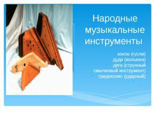 Народные музыкальные инструменты кокле (гусли) дуда (волынка) дига (струнный