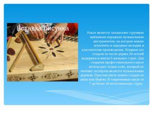 Кокле является латышским струнным щипковым народным музыкальным инструментом,