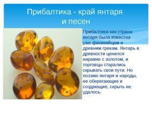Прибалтика - край янтаря и песен Прибалтика как страна янтаря была известна у
