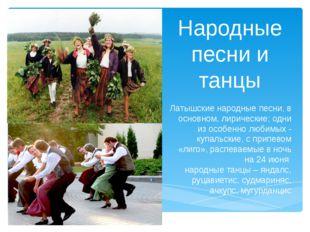 Народные песни и танцы Латышские народные песни, в основном, лирические; одни