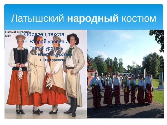 Латышский народный костюм