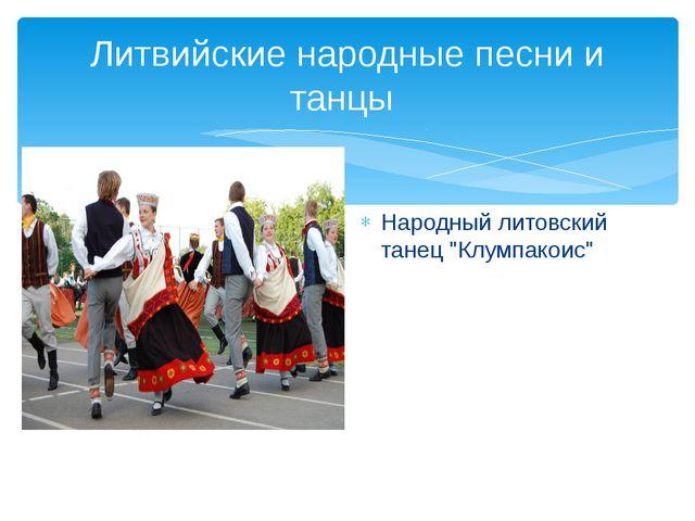 """Литвийские народные песни и танцы Народный литовский танец """"Клумпакоис"""""""