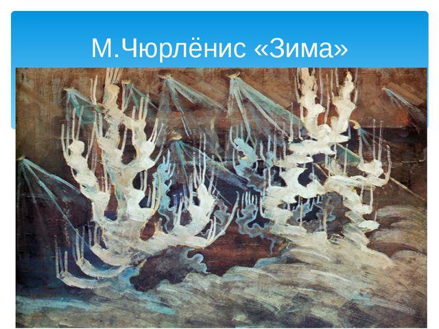 Т М.Чюрлёнис «Зима»