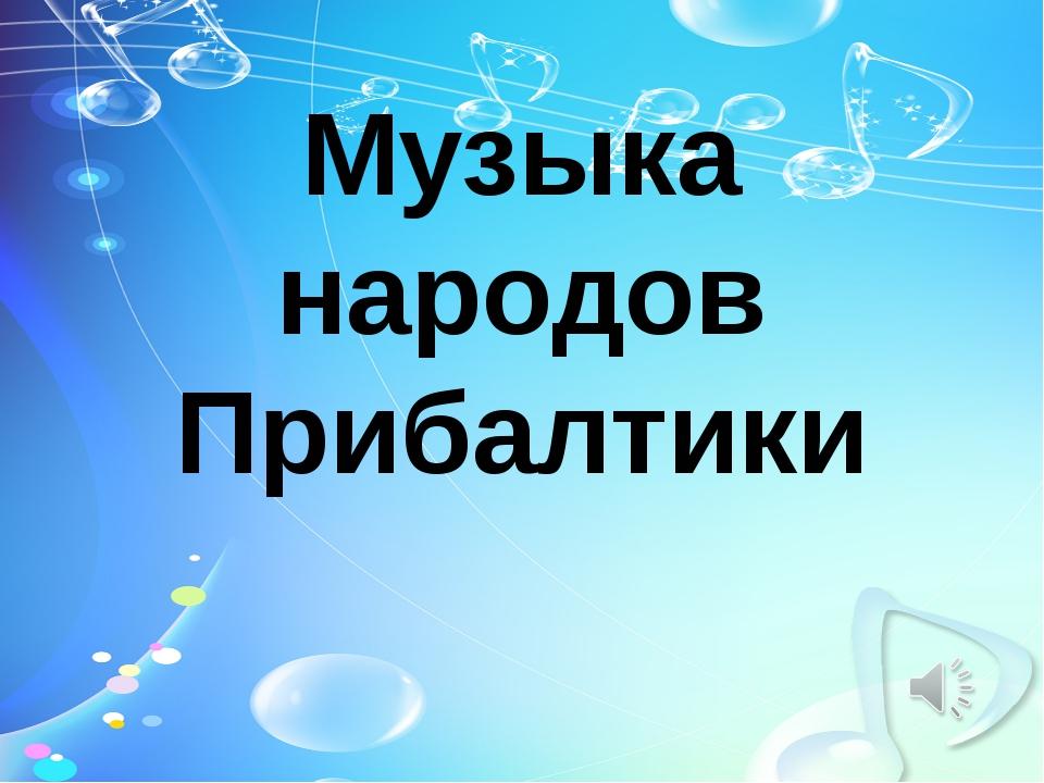 Музыка народов Прибалтики