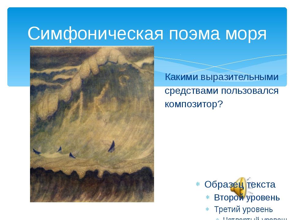 Симфоническая поэма моря Какими выразительными средствами пользовался компози...