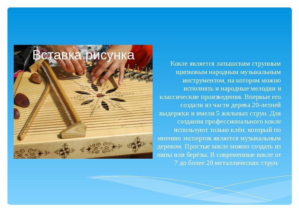 Кокле является латышским струнным щипковым народным музыкальным инструментом,...