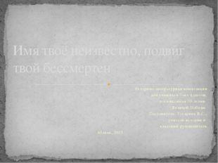 Историко-литературная композиция для учащихся 7-ых классов, посвященная 70-ле