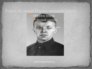 Герои Великой Отечественной войны Александр Матросов