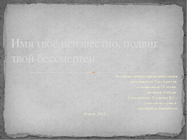 Историко-литературная композиция для учащихся 7-ых классов, посвященная 70-ле...