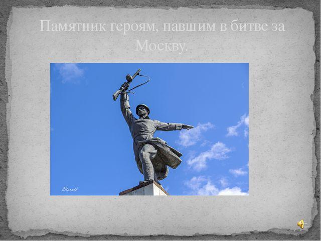Памятник героям, павшим в битве за Москву.