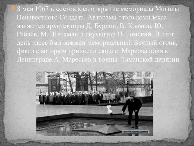 8 мая 1967 г. состоялось открытие мемориала Могилы Неизвестного Солдата. Авто...