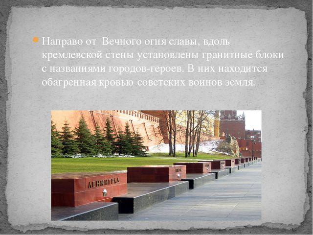 Направо от Вечного огня славы, вдоль кремлевской стены установлены гранитные...