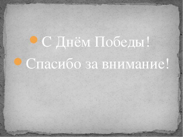 С Днём Победы! Спасибо за внимание!