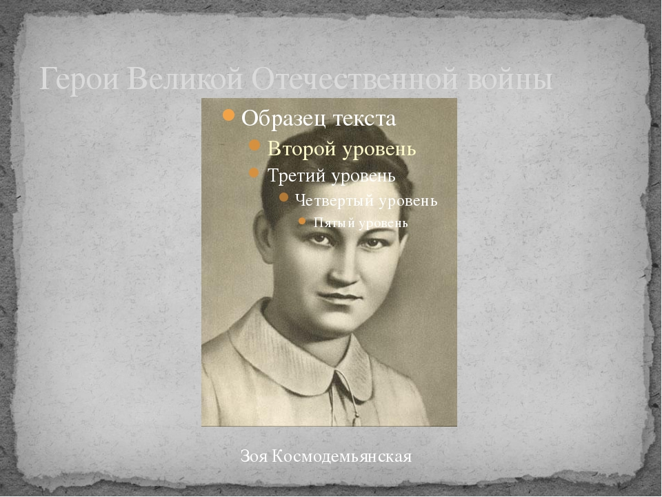 Герои Великой Отечественной войны Зоя Космодемьянская