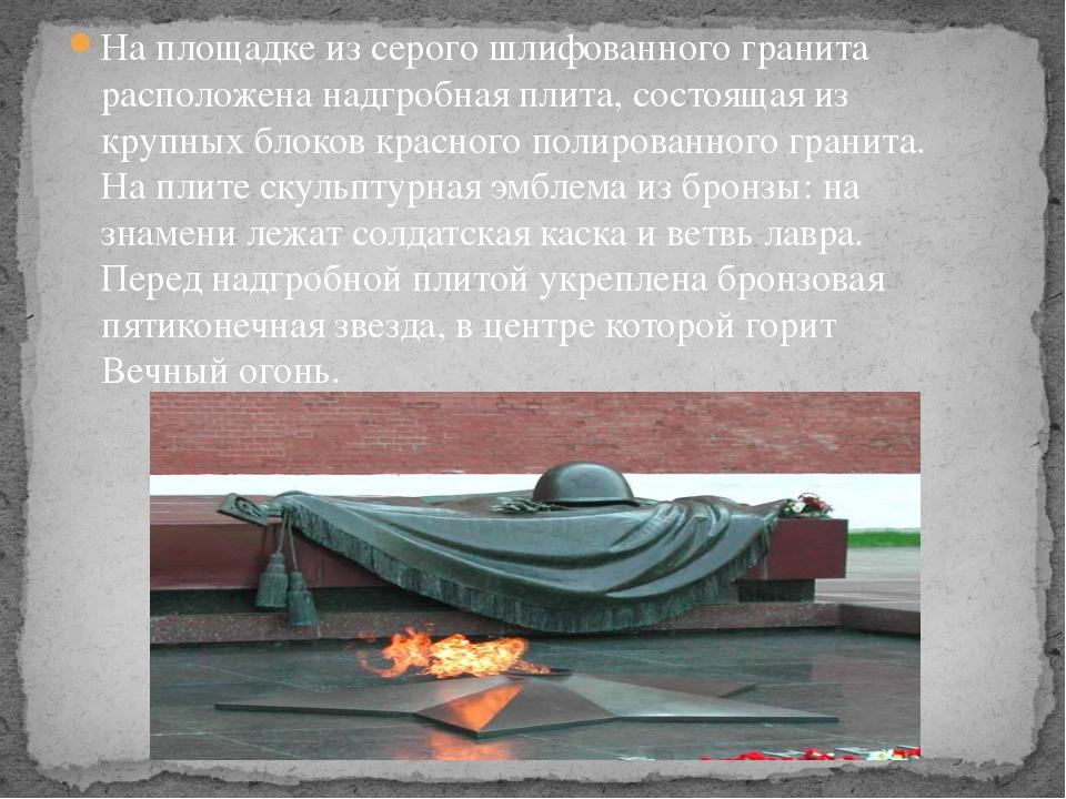 На площадке из серого шлифованного гранита расположена надгробная плита, сост...