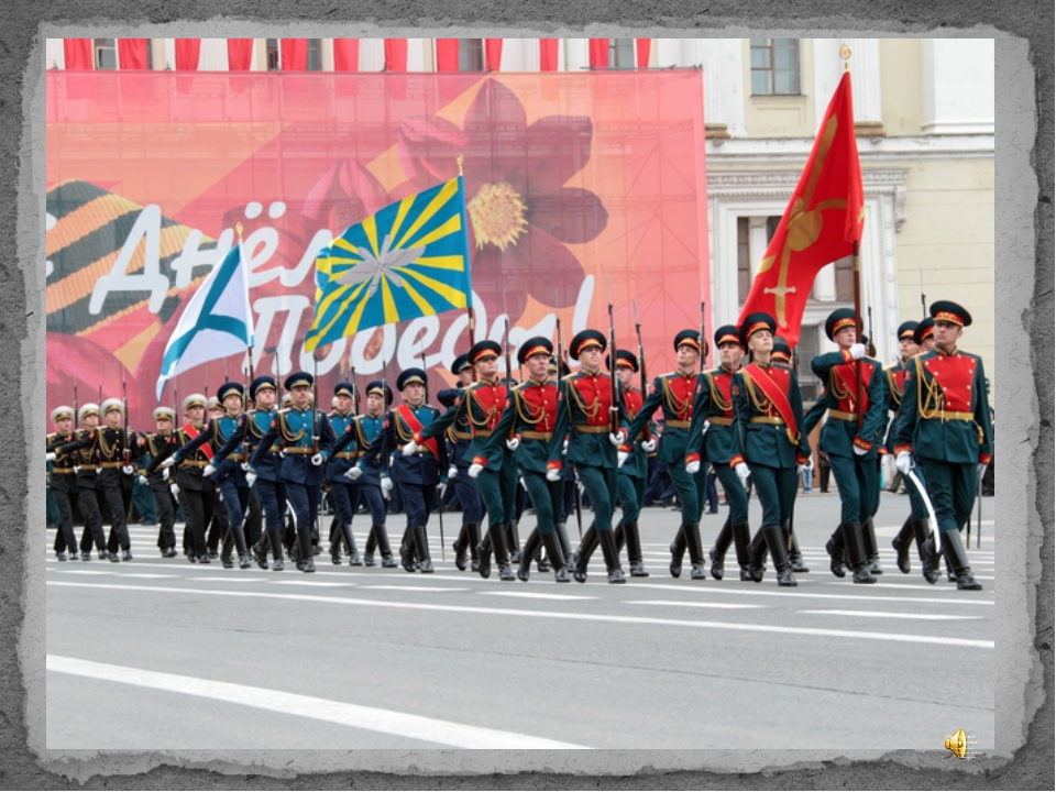 Парад Победы.
